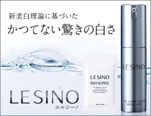 驚きの白さ美白化粧品エルシーノ