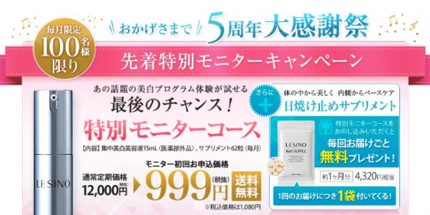【毎月限定100名様限り】エルシーノ 先着特別モニターキャンペーン実施中!